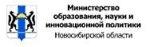 Министерство образования, науки и инновационной политики Новосибирской области.